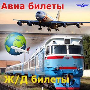 Авиа- и ж/д билеты Усть-Омчуга