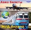 Авиа- и ж/д билеты в Усть-Омчуге