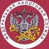 Налоговые инспекции, службы в Усть-Омчуге