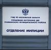 Отделения полиции в Усть-Омчуге